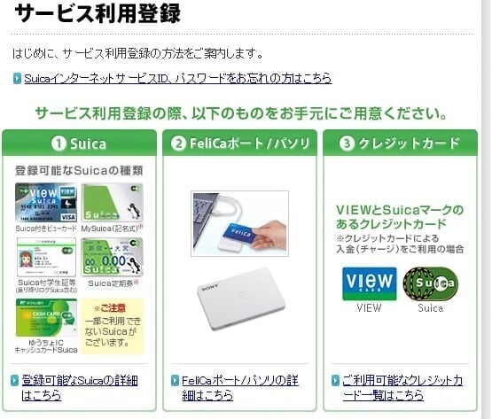 suica001_thumb2