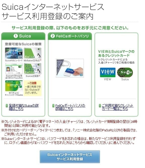 suica004_thumb1