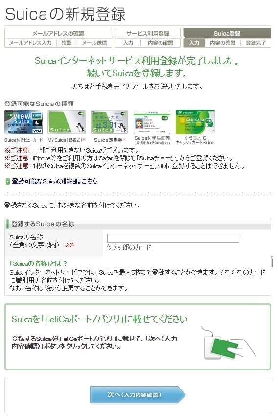 suica011_thumb1