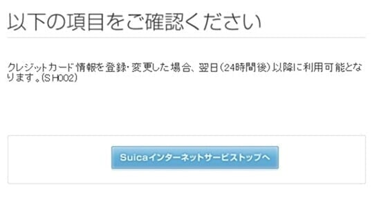 suica013_thumb