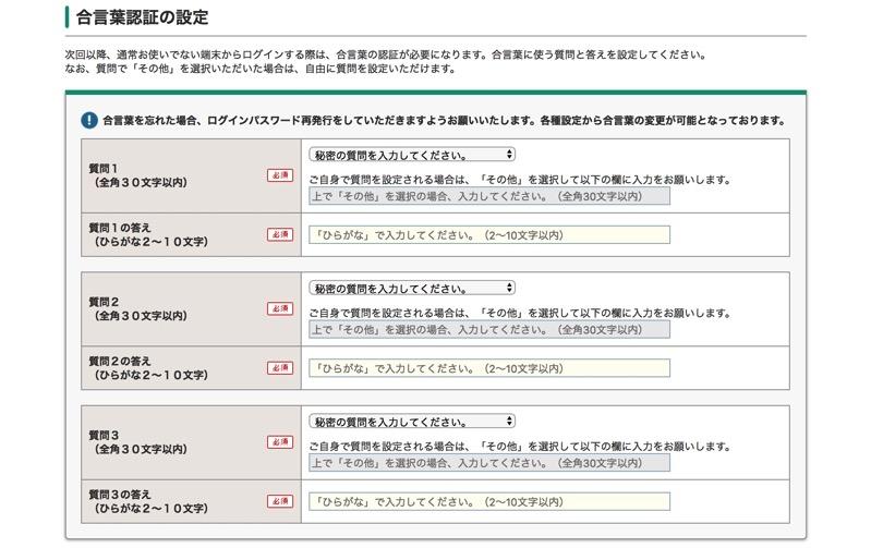 イオン 銀行 初回 ログイン パスワード 再 発行