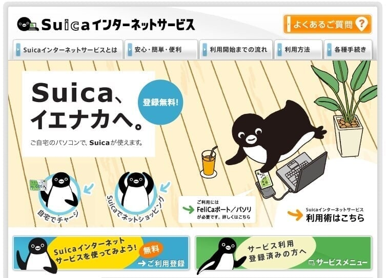 suica000_thumb2