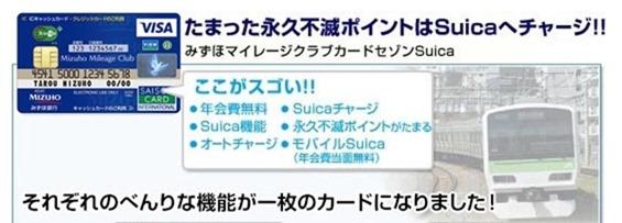 suica018