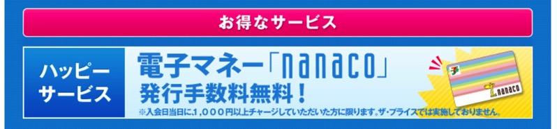 nanaco003.jpg