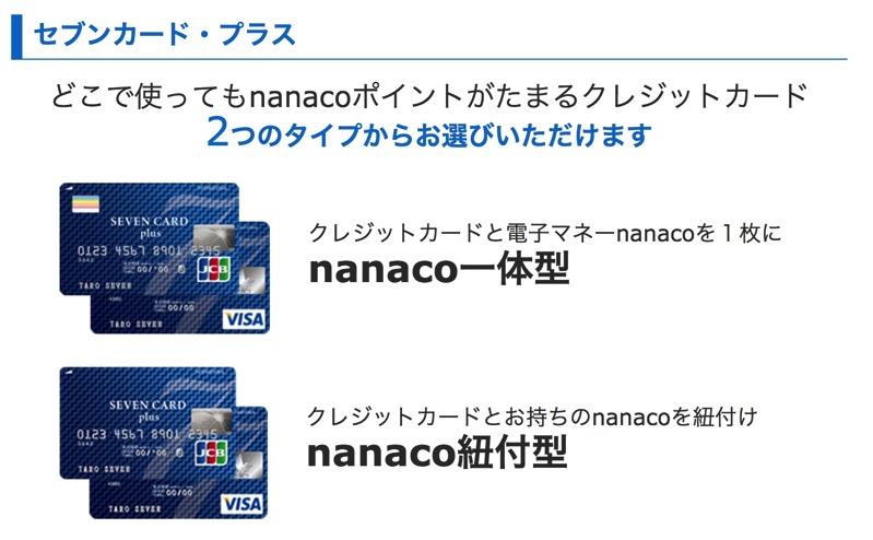 nanaco004.jpg