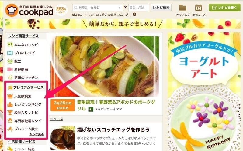 cookpad001