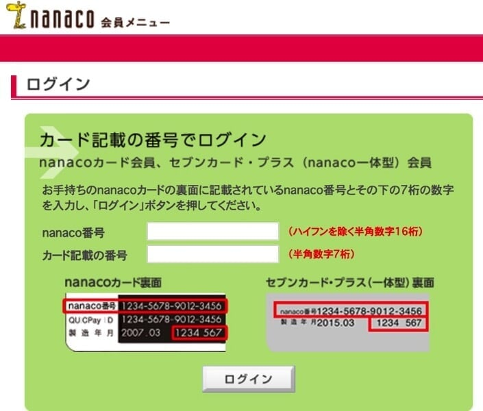 nanaco001.jpg