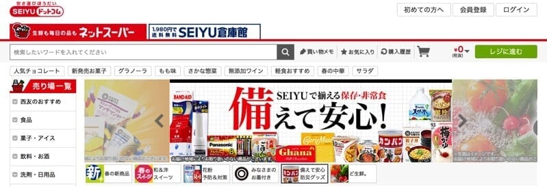 seiyu001.jpg