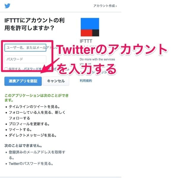 iftwitter008
