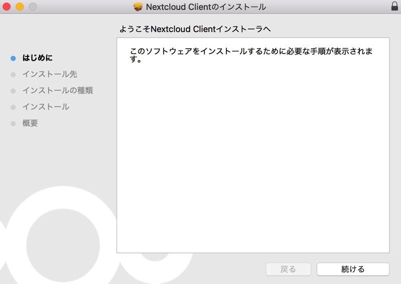 Nextcloud017