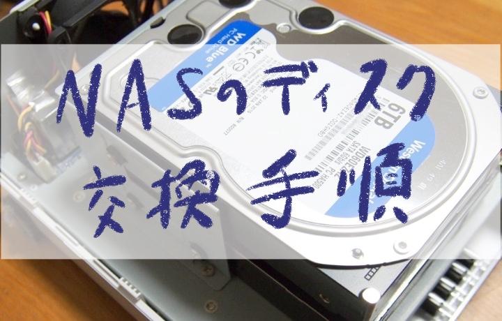 容量の拡張は4ステップでOK!NASのハードディスク交換手順